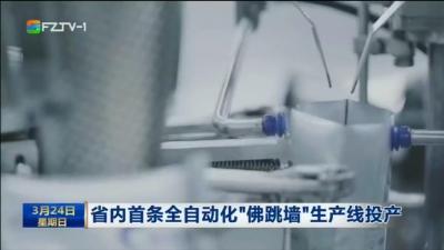"""省内首条全自动化""""佛跳墙""""生产线投产"""