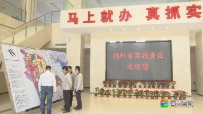 福州台商投资区:牢记嘱托 为台企发展保驾护航