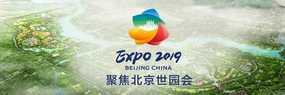 聚焦北京世园会