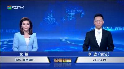 【2019.3.19】《福州新闻》