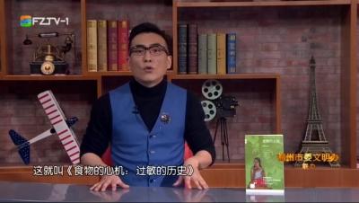 聊斋爱读书丨《食物的心机:过敏的历史》