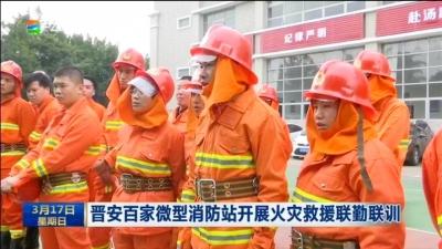 晋安百家微型消防站开展火灾救援联勤联训