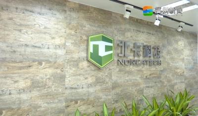 北卡科技:抓机遇勇创新 助力网络强国