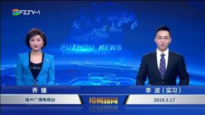 【2019.3.17】《福州新闻》