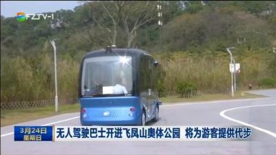无人驾驶巴士开进飞凤山奥体公园 将为游客提供代步