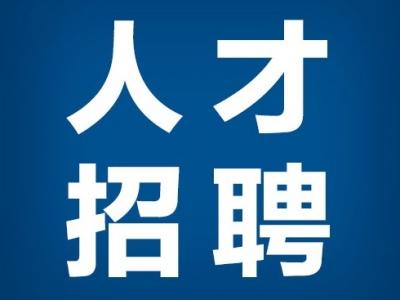 福州广播电视台2019年招聘启事