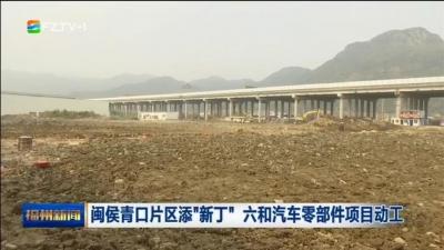 """闽侯青口片区添""""新丁"""" 六和汽车零部件项目动工"""