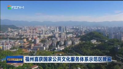 福州喜获国家公共文化服务体系示范区牌匾