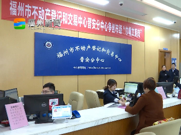 """晋安区市民服务中心:争先创优 服务群众""""零距离"""""""