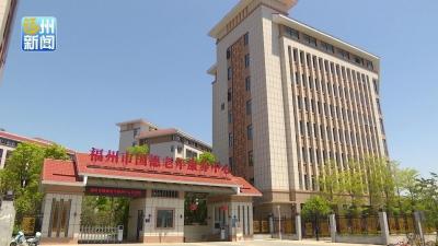 福州市社会福利中心五月正式运营