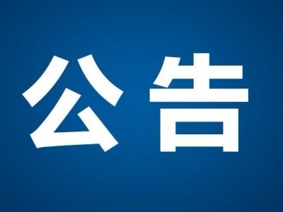 2019年第二届数字峰会数字福州展区设计搭建服务项目应急直接采购(单一来源)结果公示