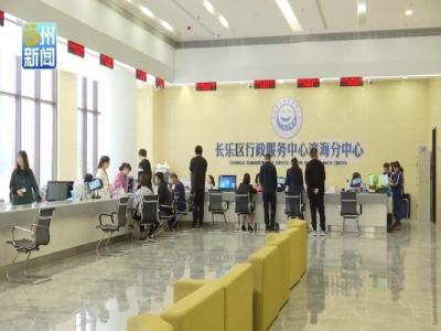 长乐区行政服务中心滨海分中心:提速审批服务 优化营商环境