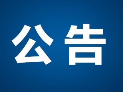 2019福州广播电视台少儿频道六一晚会活动 相关执行服务询价采购结果公告