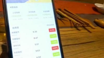 """""""虚拟平台""""炒股 被骗数十万"""