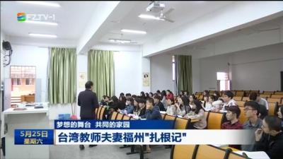 """梦想的舞台 共同的家园 台湾教师夫妻福州""""扎根记"""""""