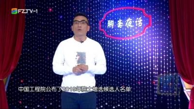 聊斋夜话丨中国工程院院士增选 李彦宏入候选人名单