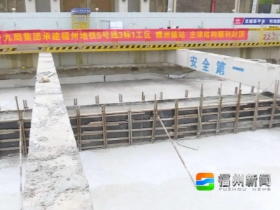 好消息!福州地铁5号线已有4个站点封顶!
