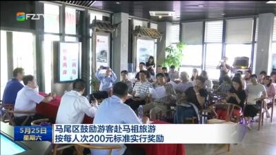 马尾区鼓励游客赴马祖旅游 按每人次200元标准实行奖励