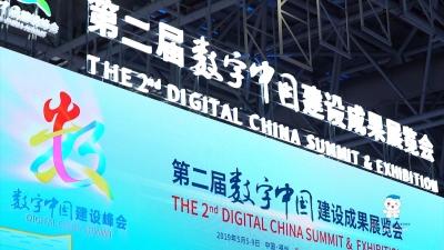 【微视频】数字中国建设峰会大咖云集