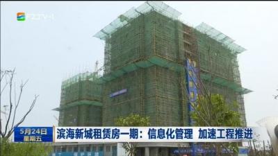 滨海新城租赁房一期:信息化管理 加速工程推进