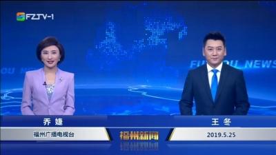 【2019.5.25】《福州新闻》