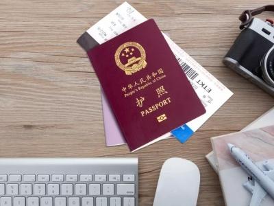 你的护照又升值了!2019中国护照含金量大整理!附护照详细办理指南