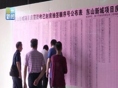 晋安今年首个旧改项目签约率已超98.5%!