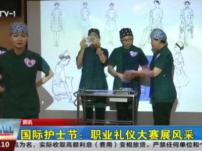 国际护士节:职业礼仪大赛展风采