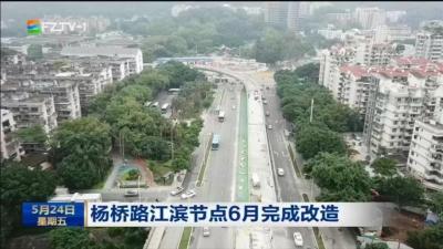 杨桥路江滨节点6月完成改造