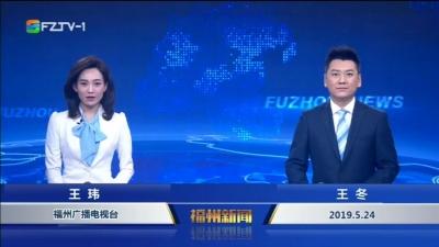 【2019.5.24】《福州新闻》