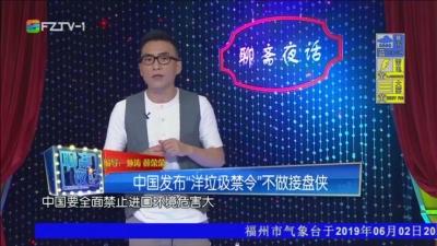 """聊斋夜话丨中国发布""""洋垃圾禁令"""" 不做接盘侠"""