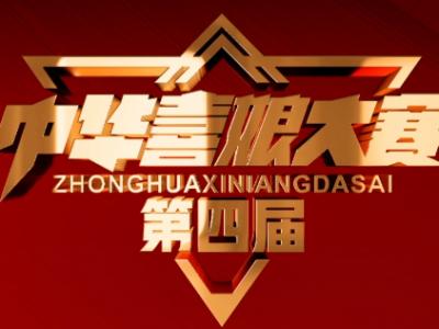 第六波!喜娘大赛22位晋级选手花絮视频!