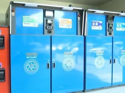 解锁垃圾投放新姿势 新型智能回收箱亮相晋安