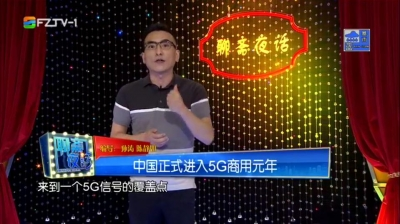 聊斋夜话丨中国正式进入5G商用元年