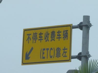 全省高速各大网点免费办理ETC!7月起通行费九五折