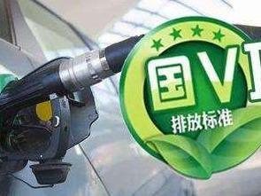 """福州""""国六""""标准实施时间暂未定 部分车商开始促销"""