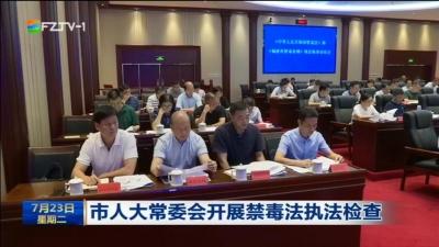 市人大常委会开展禁毒法执法检查