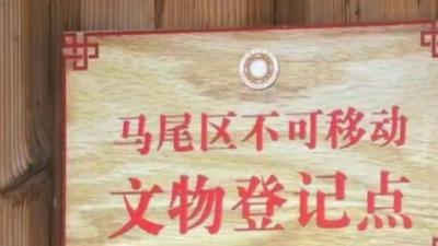 闽安村小官厅:保留历史记忆 守护城市文脉
