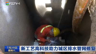 新工艺高科技助力城区排水管网修复网修复