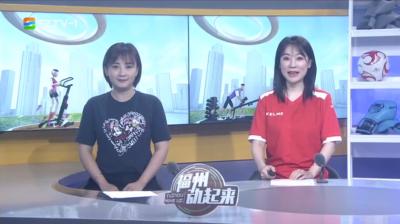 【2019.7.12】《福州动起来》