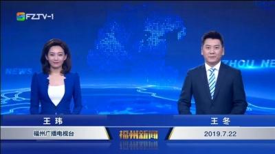 【2019.7.22】《福州新闻》