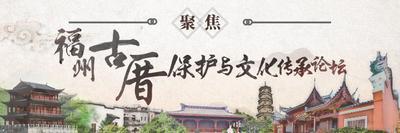 聚焦福州古厝保护与文化传承论坛
