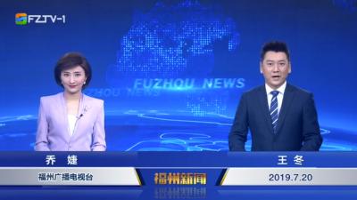 【2019.7.20】《福州新闻》