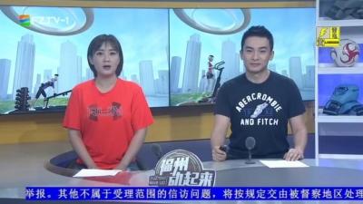 【2019.7.20】《福州动起来》