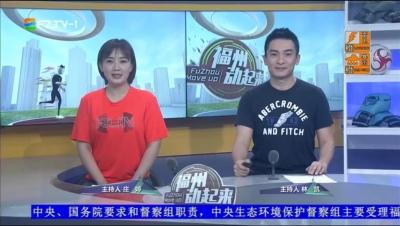 【2019.7.21】《福州动起来》