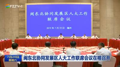 闽东北协同发展区人大工作联席会议在榕召开