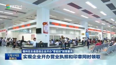 """福州在全省首创企业开办""""零延时""""刻章服务  实现企业开办营业执照和印章同时领取"""