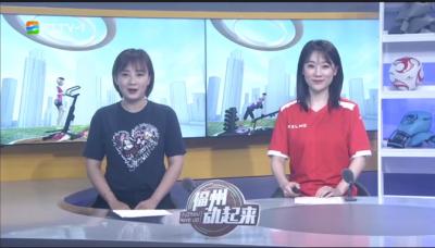 【2019.7.14】《福州动起来》