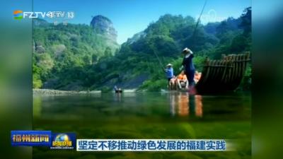 庆祝新中国成立70周年福建专场新闻发布会在京举行  坚定不移推动绿色发展的福建实践