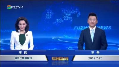 【2019.7.23】《福州新闻》
